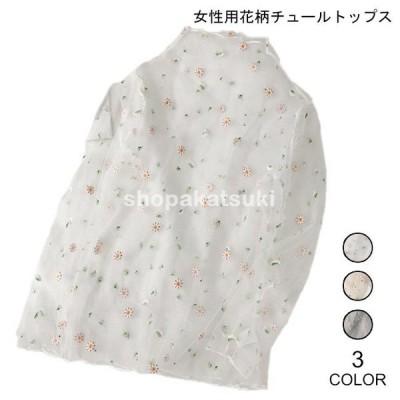 チュールブラウス 長袖 レディース チュールTシャツ 透明 ブラウス 花柄 刺繍 女性 長袖ブラウス 薄手 レトロ 重ね着 お洒落 森ガール