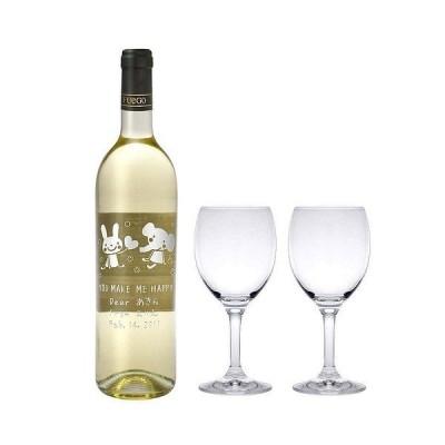 フェーゴ モスカテル グラスセット 名入れ白ワインセット