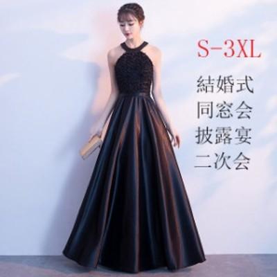 結婚式 ドレス ワンピース パーティードレス レディース 2次会 お呼ばれ フォーマル 大きいサイズ 大人 女性 上品 10代20代30代 ブラック