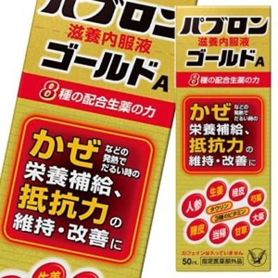 【送料無料】大正製薬 パブロン滋養内服液ゴールドA50mL×1ケース(全60本)