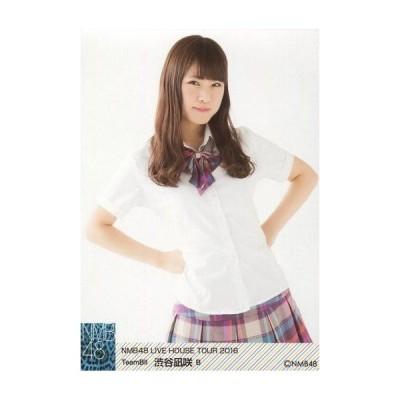 中古生写真(AKB48・SKE48) B : 渋谷凪咲/「NMB48 LIVE HOUSE TOUR 2016」ランダム生写真