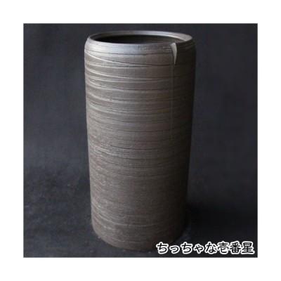 W215×D225×H420 信楽焼 陶器 黒釉糸車傘立 YKASA-9148-03