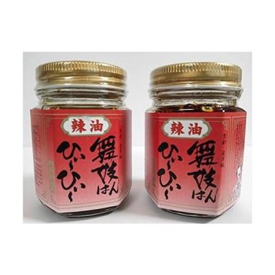 【セット販売】京都限定 産寧坂 舞妓はんひぃ?ひぃ? ラー油 1瓶(90g)おちゃのこさいさい×2個