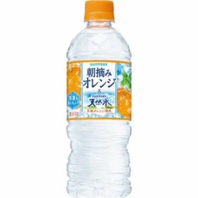 サントリー 朝摘みオレンジ&サントリー天然水 ペット540ml1箱24本