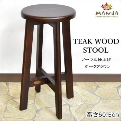 チークウッド スツール 椅子 ダークブラウン ノーマル仕上げ H60cm ANF-002-A-DB チェア イス アジアン家具