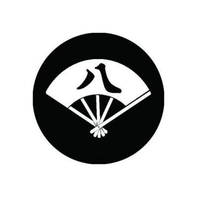 家紋シール 白紋黒地 扇に八の字 布タイプ 直径23mm 6枚セット NS23-2107W