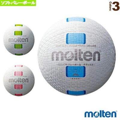 モルテン ソフトバレーボールボール  ミニソフトバレーボールデラックス/小学校中・低学年用(S2Y1500)