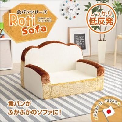 食パンシリーズ(日本製)〔Roti-ロティ-〕低反発かわいい食パンソファ