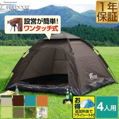 テント ワンタッチ 3人用 4人用 ワンタッチテント UVカット 防水 スクエア テント 耐水圧 1,500mm以上 ドームテント キャンプテント ファ