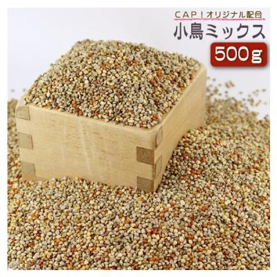 CAP! 鳥の餌 小鳥ミックス 500g ※新パッケージ※