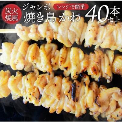 炭火 焼鳥 かわ串 40本 惣菜 やきとり 焼き鳥 温めるだけ 湯煎 ヤキトリ おつまみ あすつく 冷凍食品