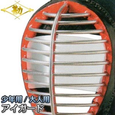 【松勘】アイガード ゴムなし 53-800   剣道防具 面防具 少年サイズ 大人サイズ MATSUKAN