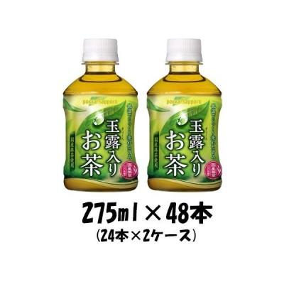 お茶 玉露入りお茶 ポッカサッポロ 275ml 48本 (24本×2ケース)