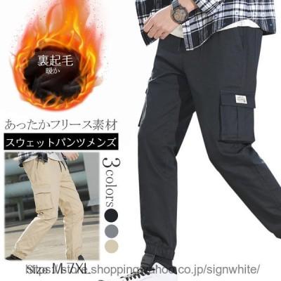 スウェットパンツ メンズ 裏起毛 暖 あったか パンツ 無地 ボトムス スリム ジャージ ジョガーパンツ 大きいサイズ