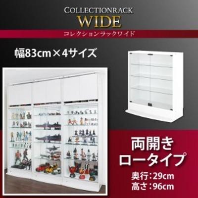 コレクション コレクションケース 高さ96 奥行29 コレクションラック コレクションボード 飾り棚 送料無料 コレクションラック ワイド 本