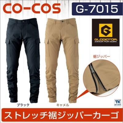 カーゴパンツ ストレッチ 裾ジッパー 作業着 作業服 パンツ ズボン メンズ レッグギャザー カジュアル 個性的 丈夫 伸縮 年間用素材 CO-COS コーコス cc-g7015