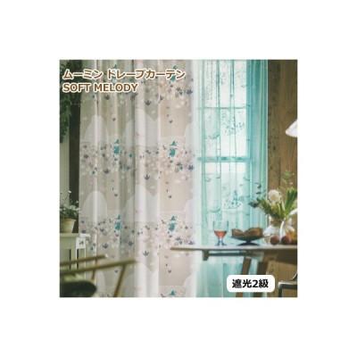 洗える 日本製 ムーミン カーテン 遮光2級 100×135cm 1枚入り ソフトメロディー SOFT MELODY 形状記憶加工