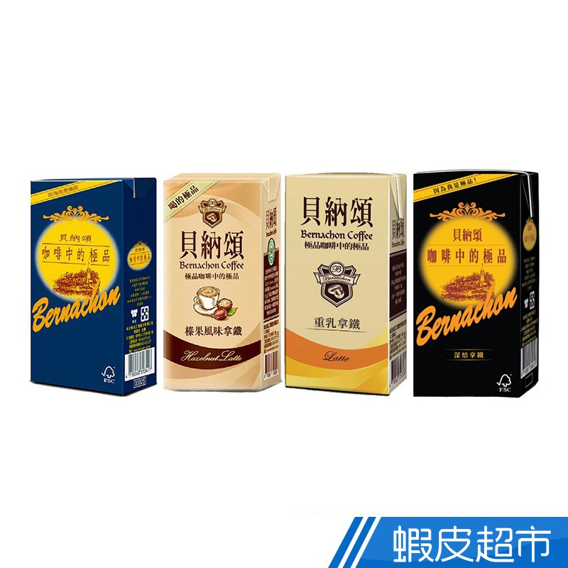 貝納頌 原味咖啡/經典榛果風味拿鐵/重乳拿鐵/咖啡深焙拿鐵 375ml(24入/箱) 咖啡中的極品 現貨 (部分即期)