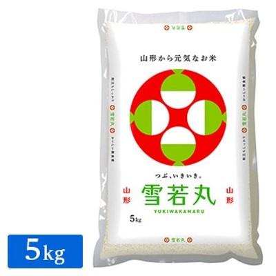 山形農業協同組合 (山形)雪若丸 5kg