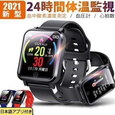 スマートウォッチ  センサー 2021 体温 血圧計 心拍 腕時計 ブレスレット レディース 多機能 血中酸素濃度計 IP67防水 着信通知 睡眠検測 LINE対応