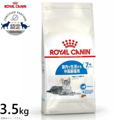 店内ポイント最大24倍!  ロイヤルカナン 猫 キャットフード インドア 7+ 3.5kg