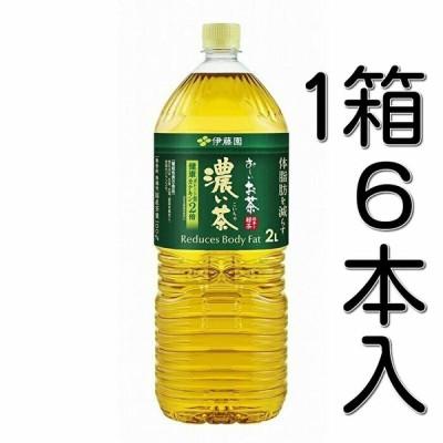 伊藤園 おーいお茶 濃い茶 2L 1箱(9本入)【機能性表示食品】