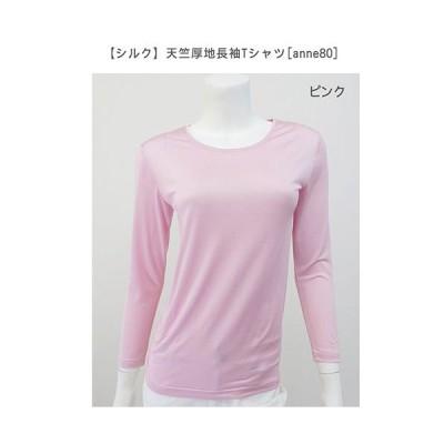 シルク100% 天竺厚地長袖Tシャツ