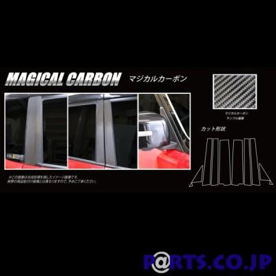 ハセプロ マジカルカーボン ピラーフルセット シルバー CPM-F71S デリカD:2 MB46S 2017.1〜