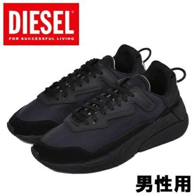 ディーゼル メンズ スニーカー S-セレンディピティ LC DIESEL 01-13162504