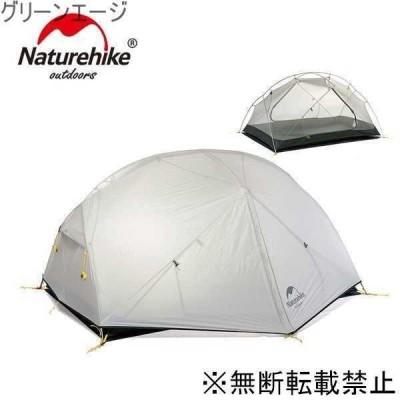 キャンプ用品 テント アウトドア 20D ナイロン 二重層 防水 2人