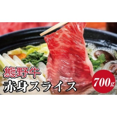 特選黒毛和牛 熊野牛 赤身スライス すき焼き、しゃぶしゃぶ用 約700g