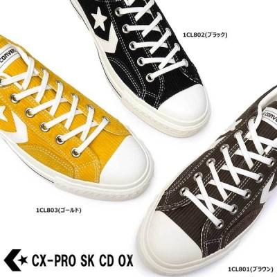 コンバース スニーカー CX-PRO SK CD OX コーデュロイ スケートボード オックス メンズ レディース ローカット