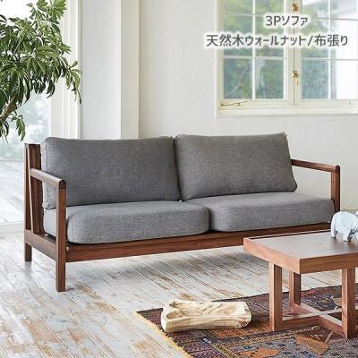 ソファ 幅169cm 布張り グレー色 天然木 ウォールナット材 ウレタンフォーム ウェービングベルト 2Pソファ 送料無料 viventie
