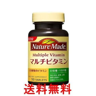 送料無料 大塚製薬 ネイチャーメイド マルチビタミン 50粒 単品
