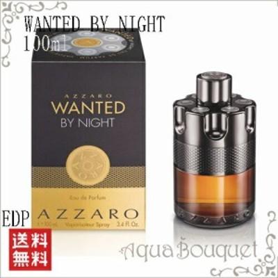 アザロ ウォンテッド バイ ナイト オードパルファム 100ml AZZARO WANTED BY NIGHT EDP