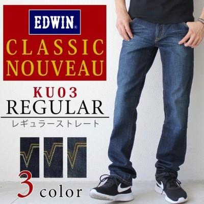 送料無料 エドウィン EDWIN クラシックヌーボー CLASSIC NOUVEAU レギュラー ストレート ジーンズ メンズ パンツ ジーパン エドウイン KU03