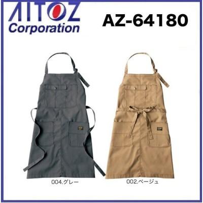 アイトス AZ-64180 胸当てエプロン フリーサイズ 帯電防止