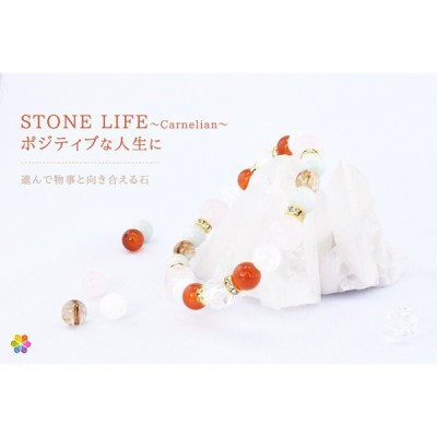 STONE LIFE〜Carnelian〜ポジティブな人生に<カーネリアン>