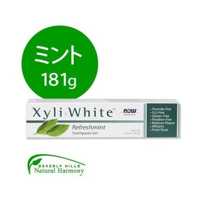 キシリホワイト リフレッシュミント歯磨きジェル 181g NOW Foods ナウフーズ