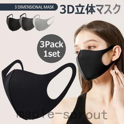 3D立体多機能マスクコロナ対策ウイルス対策予防防止ポリウレタンマスク男女兼用大人子供花粉かぜ風邪水洗い(3Pack1Set)