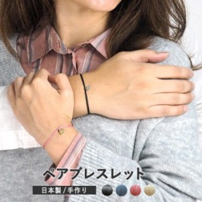 ポイント消化 送料無料 ブレスレット ペア つけっぱなし イニシャル 刻印 ワックスコード アレルギー対応 メンズ レディース 日本製 プレ