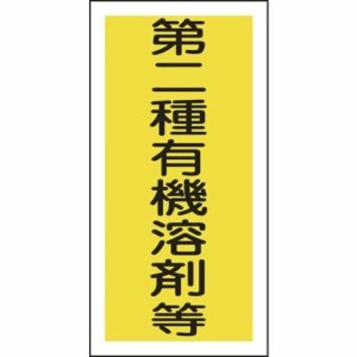 緑十字 有機溶剤ステッカー標識 第二種有機溶剤等 100×50mm 10枚組 (1組) 品番:032006