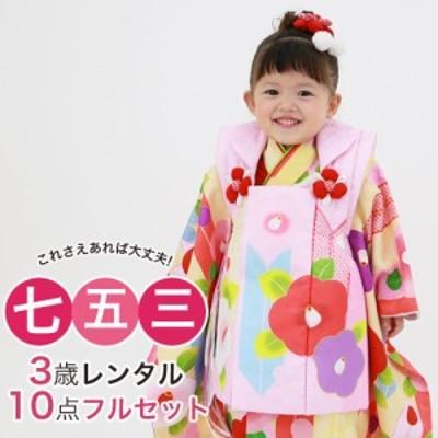 七五三 着物 3歳 レンタル 女の子 被布着物10点セット「クリーム地に椿と矢絣/被布:ピンク」 レトロ
