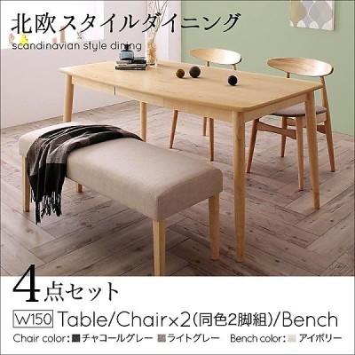 ダイニング 4点セット テーブル + チェア2脚 + ベンチ1脚 W150 北欧スタイル ダイニング