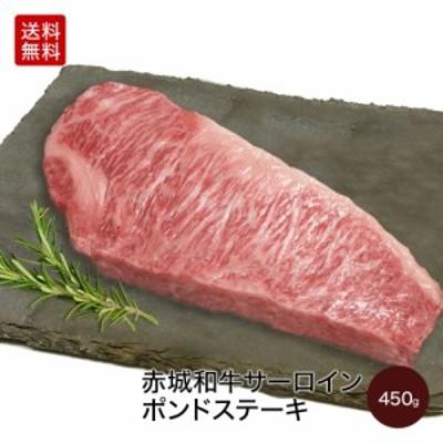 お歳暮 肉 和牛 牛肉 赤城和牛 国産 サーロイン 家庭用 ポンドステーキ 450g 【冷凍】(真空) 御歳暮 内祝 御祝