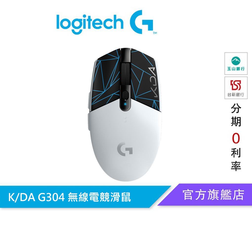 Logitech 羅技 K/DA G304 無線電競滑鼠