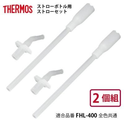 サーモス 部品 ストローボトル用 FHL400ストローセット 2個まとめ買い 送料無料