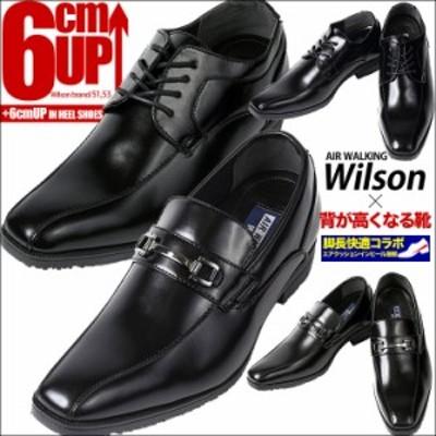 シークレットシューズ 6cmアップ ビジネスシューズ 紳士靴 Wilson 脚長快適コラボ 51-53【カスタマイズ対応】