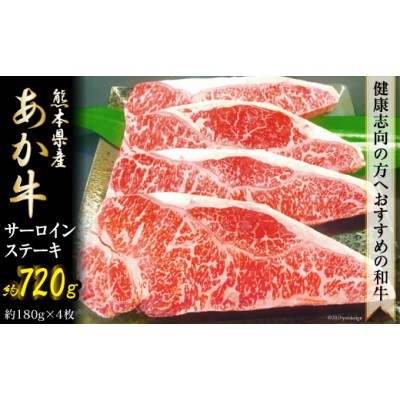 No.044 くまもとあか牛サーロインステーキ / 牛肉 鉄板焼 熊本県 特産