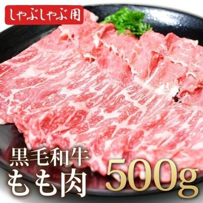 黒毛和牛霜降もも肉しゃぶしゃぶ用スライス500g [4129][ギフト][お歳暮ご贈答][ご贈答]